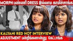 ஒருத்தர தூக்கினா எல்லாரும் மாட்டுவாங்க: Poornitha Kalyani Interview | Ramanaa, Jayam Movie