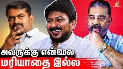 Cinema Profession, அரசியல் Passion: Udhayanidhi Stalin About Seeman & Kamal | DMK, Election 2021