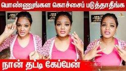 மனசுல என்ன நினைச்சிட்டு இருக்கீங்க: கடுப்பான சீரியல் நடிகை Bharatha Naidu | Thalattu, Sembaruthi