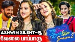 Caste-அ பார்த்து நான் Love பண்ணமாட்டேன்: Asritha Interview | Naam Iruvar Namakku Iruvar | Vijay TV