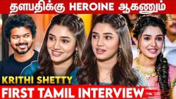 Thalaivar படத்த whistle அடிச்சி பாப்பேன் ?? | Krithi Shetty First Tamil Interview | Uppena