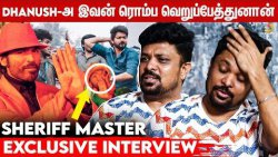 அண்ணாத்த படத்துல Rajini Sir இதை பண்ணாரு!!! | Sheriff Master Interview | Jagamea Thandiram, Dhanush