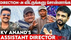 Shahrukh Khan கூப்பிட்டும் அவரு போல: KV Anand Assistant Director Interview | Surya, Ayan