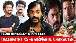 SivaKarthikeyan -யே இவரு பங்கமா கலாய்ப்பாரு!! | Redin Kingsley Fun Interview | Doctor, Thalapathy 65