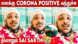 ரொம்ப Fever, Cold-ஆ இருக்கு! பயமா இருக்கு!! CWC Sai Sakthi Shocking Video | Covid 19 Struggles