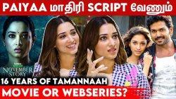 ஒரு Actor-ஆ இந்த Web Space -ஆ ரொம்ப Enjoy பண்றேன்: Tamanna Interview | November Story, Hotstar