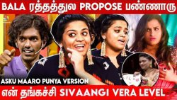 """Pugazh அண்ணா என்ன பண்ணாலும் பிடிக்கும்"" - Super Singer Punya Fun Interview | VijayTV Bala, Sivaangi"