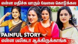 எனக்கு புடிச்ச மாறி Life கிடைக்கல: News Reader Kanmani Sekar Interview | Sun TV