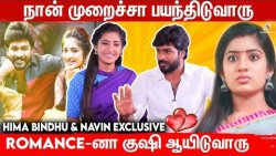 இப்போ வரைக்கும் ஒரு Love Proposal கூட வரல | Hima Bindhu & Navin Exclusive Interview | Colors Tamil