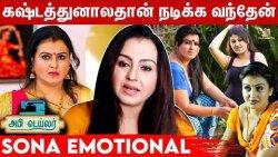 Glamour -ஆ நடிக்கும் போது ரொம்ப அழுதுருக்கேன் | Actress Sona Emotional Interview, Colors Tamil