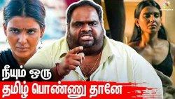 உன்ன வாழ வெச்ச தமிழனை அசிங்கப்படுத்துவியா? - Ravindran Interview | Samantha, The Family Man 2 Issue