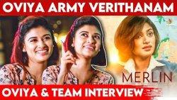 Actress Oviya காணாம போயிட்டாங்களா? | Oviya Surprise Call | Merlin Team Interview | Orange Mittai