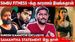 """""""தமிழ்ல நல்ல படம் எடுத்தா பாக்கமாட்டாங்க"""" - Suresh Kamatchi Exclusive, Maanaadu update, Simbu"""