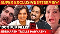 Love-அ பார்த்து பயப்படுவாங்க.! - Siddharth & Parvathy Never Seen Before Interview   Navarasa   Surya
