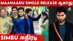Maanaadu First Single தேதி தள்ளிவைப்பு: என்ன காரணம்? | Simbu, Venkat Prabhu, Suresh Kamatchi