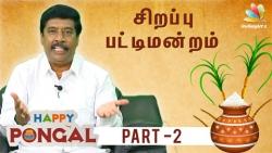 Gnanasambandam Pongal Pattimandram 2017 - Part 2 | Magizhchi Veetila Veliyila