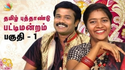 Madurai Muthu's Tamil New Year Pattimandram 2017 - Part 1 | Anna Bharathi Standup Comedy Speech