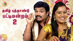 Madurai Muthu's Tamil New Year Pattimandram 2017 - Part 2 | Sandhya Standup Comedy Speech