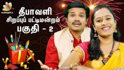 Madurai Muthu's Diwali Pattimandram 2017 - Part 2 | Sandhya Comedy Speech