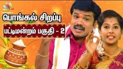 Madurai Muthu's Pongal Pattimandram 2018 - Part 2 | Comedy Speech