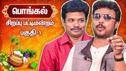 Madurai Muthu's பொங்கல் பட்டிமன்றம் 2021 - Part 1