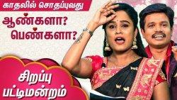 Madurai Muthu காதலர் தின பட்டிமன்றம் 2021 - Part 2 | Sandhya, Nanjil Vijayan | Comedy Pattimandram