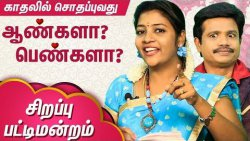 Madurai Muthu காதலர் தின பட்டிமன்றம் 2021 - Part 1 | Comedy Pattimandram