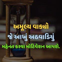 EP 29   જ્યારે કોઈ તમારી ઔકાત બતાવવા પ્રયત્ન કરશે ત્યારે આટલુ કરવું   Yogesh Prajapati