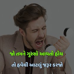 EP 31   જો તમને ગુસ્સો આવતો હોય તો હવેથી આટલું જરૂર કરજો   Yogesh Prajapati