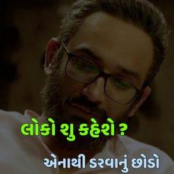 EP 32 | લોકો શુ કહેશે ? એનાથી ડરવાનું છોડો | Yogesh Prajapati