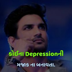 EP 33 | કોઈના Depressionની મજાક ના બનાવતા | Yogesh Prajapati