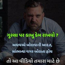 EP 34   ગુસ્સા પર કાબુ કેમ રાખવો ?   Yogesh Prajapati