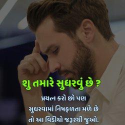 EP 36   શુ તમારે સુધરવું છે ?   Yogesh Prajapati