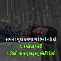 EP 39   સપના પુરા કરવા ગરીબી નડે છે ?   Yogesh Prajapati