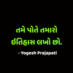 EP 40   તમે પોતે તમારો ઇતિહાસ લખો છો   Yogesh Prajapati
