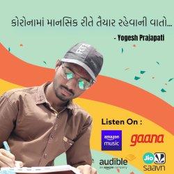 EP 01 | કોરોનામાં માનસિક રીતે તૈયાર રહેવાની વાતો | Yogesh Prajapati | Season 2