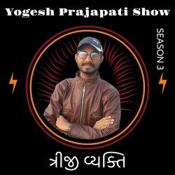 EP 2 : ત્રીજી વ્યક્તિ   Yogesh Prajapati   Season 3
