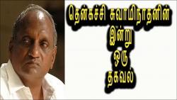 Indru Oru Thagaval By Thenkachi Ko. Swaminathan Part-1