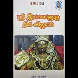 Ramanuja Digh Vijayam - 10-Andhapurathil Adhisayam