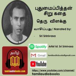 e-கதை - Short Story - Pudumai Pithan's - தெரு  விளக்கு - புதுமைப் பித்தன் சிறுகதை