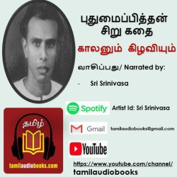 e-கதை - Pudumai Pithan's  Story - Kaalanum Kizhaviyum - காலனும் கிழவியும் - புதுமைப்பித்தன் சிறு கதை