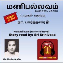 1-MP-08-Manipallavam - Suramanjariyin Serukku - சுரமஞ்சரியின் செருக்கு - மணிபல்லவம் (சரித்திர நாவல்)