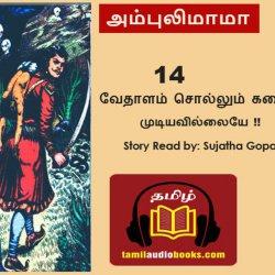 e-கதை - 14 - Vedhalam Story - Can't continue - Why? முடியவில்லையே !!  -   வேதாளம் சொல்லும் கதை