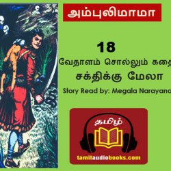e-கதை - 18 - Beyond his power - Vedhalam Story - சக்திக்கு மேலா   வேதாளம் சொல்லும் கதை