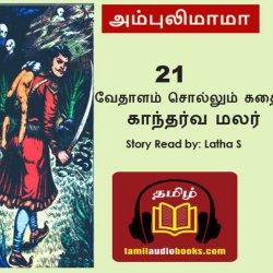 e-கதை -  21 - Divine Flower - Vedhalam Story - காந்தர்வ மலர் -  வேதாளம் சொல்லும் கதை
