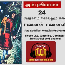e-கதை - 24 - Kings wife  - Vedhalam Story - மன்னன் மனைவி -  வேதாளம் சொல்லும