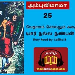 e-கதை -  25 - Who is good friend? Vedhalam stories - யார் நல்ல நண்பன் ?  வேதாளம் சொல்லும் கதை