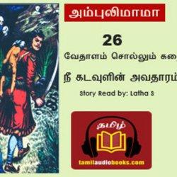 e-கதை -  26 - You are Gods Reincarnation - Vedhalam Story - நீ கடவுளின் அவதாரம் வேதாளம் சொல்லும் கதை