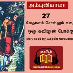 e-கதை -   27 - Poets Way - ஒரு கவிஞன் போக்கு - வேதாளம் சொல்லும் கதை