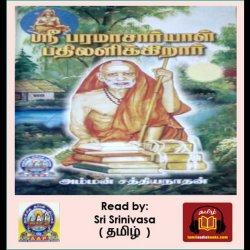 001 - Kastathil Irundhu Vidupaduvadhu - ParamacharyaL Badhilalikiraar